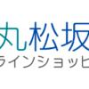 大丸松坂屋の福袋