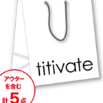 titivate(ティティベイト)の福袋