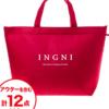 INGNI(イング)の福袋