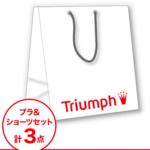 Triunph(トリンプ)の福袋