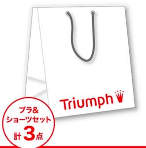 Triumph(トリンプ) 福袋