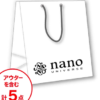 nano UNIVERSE(ナノユニバース)の福袋