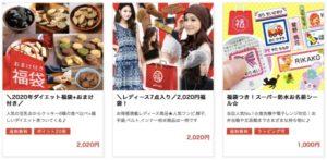 楽天の2020円以下の福袋